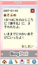 RARARA日記.JPG
