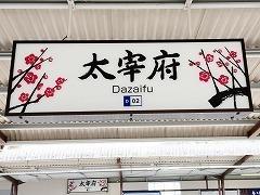 dazaifu17.jpg
