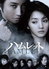 hamlet2015.jpg