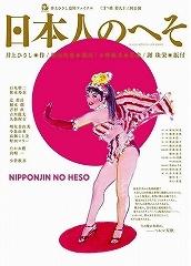 へそ 日本 人 の 日本人のへそ|イベント情報|多賀城市文化センター