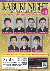 kabukinight.jpg