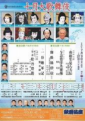 kabukiza201507.jpg