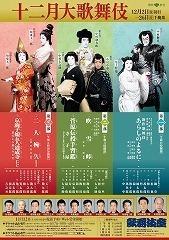 kabukiza201612.jpg