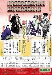 kabukiza201801.jpg