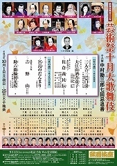 kabukiza201810.jpg