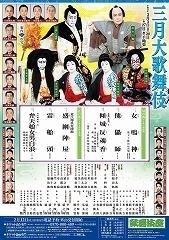kabukiza201903.jpg