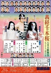 kabukiza6.jpg