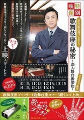 kabukizanohimitsu.jpg