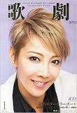 kageki201401.jpg