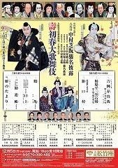 shochikuza201701.jpg