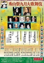 shuzansai2017.jpg