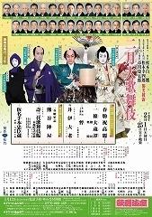 201802kabukiza.jpg