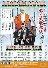 201807shochikuza.jpg