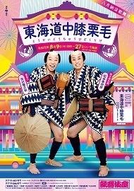 2019noryo yajikita.jpg