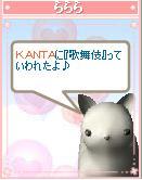 らららKANTA3.JPG