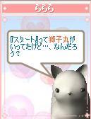 ららら獅子丸2.JPG