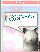 ららら蘭平2.JPG