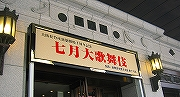 オ月大歌舞伎.jpg