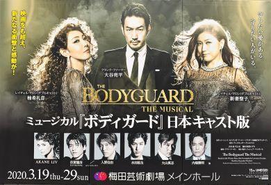 bodyguard1.jpeg