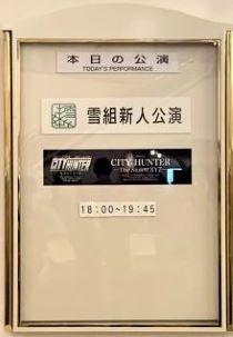cityhuntershinko 3.JPG.jpeg