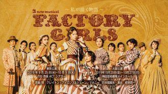 factorygirls1.JPG