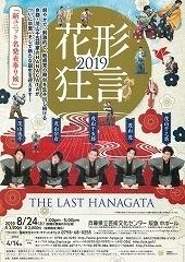 hanagata2019.jpg