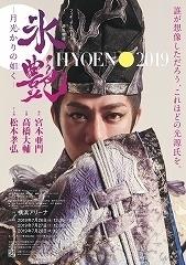 hyoen2019.jpg