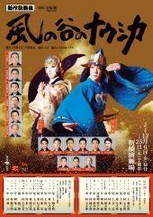 kabukinausicaa.jpg