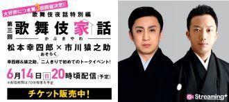 kabukiyawa3.JPG