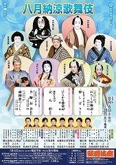 kabukiza1508.jpg