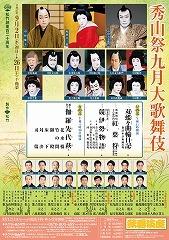 kabukiza201509.jpg