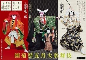 kabukiza201705sp.jpg