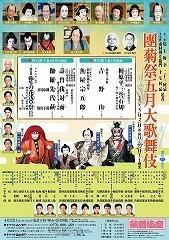 kabukiza20175.jpg