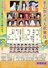 kabukiza201809.jpg