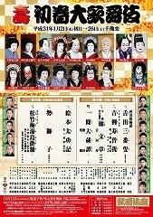 kabukiza201901.jpg