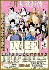 kabukiza202003.jpg