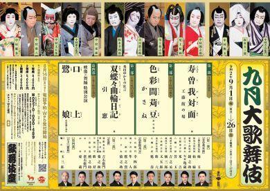 kabukiza202009.jpg