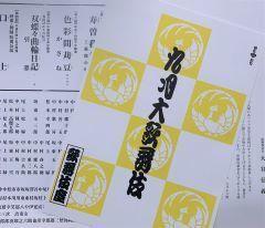 kabukiza2020093.jpg.jpeg