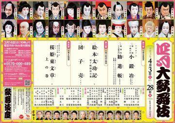 kabukiza202104.jpg