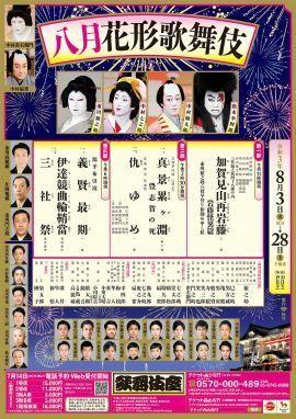 kabukiza202108.jpg