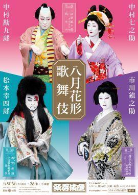 kabukiza2021082.jpg