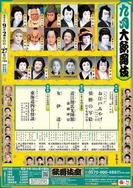 kabukiza202109.jpg