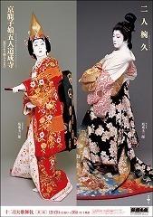kabukizasanbu201612.jpg