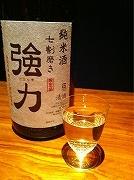 kamoshi1.jpg