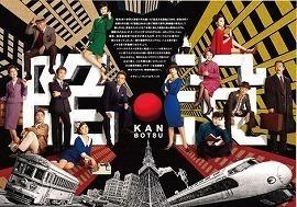 kanbotsu2.jpg