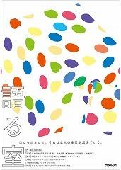 katarushitsu.jpg