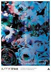 kinoshitakabuki201701.jpg