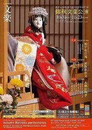 kinshubunraku2.jpg