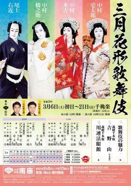 minamizahanagata202103.jpg