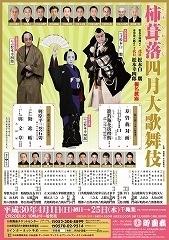 misonoza201804.jpg